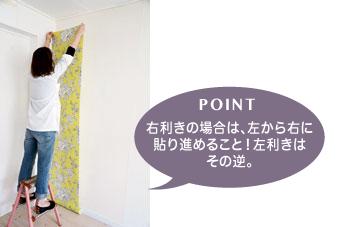 2.壁紙を貼る 壁の左端に壁紙の端を合わせて貼っていく。上下5cm程度の余分をつくっておくこと。