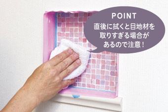 9.表面をきれいに拭いて完成! 養生テープをはがして8から3分ほど時間を置いた後、タイルの表面が白くボケてきたら、乾いた布で表面をきれいに拭いて完成。