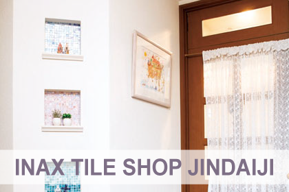 INAX TILE SHOP深大寺