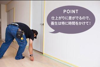 1.養生をする ペンキが付かないよう、壁付近のものを移動させ、壁の隅や建具の枠、幅木、コンセントまわりを養生テープで養生をする。床はビニール付きのマスカーを使用。