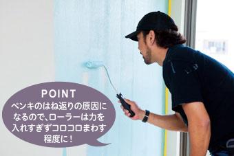 3.全体を塗る(1回目) ローラーにたっぷりペンキをのせ、垂れないよう網でしごきながら、壁全体を均等に塗る。ムラは気にせず、ペンキをのせるイメージで。高い場所はローラーハンドルにアジャストハンドルを装着するとよい。