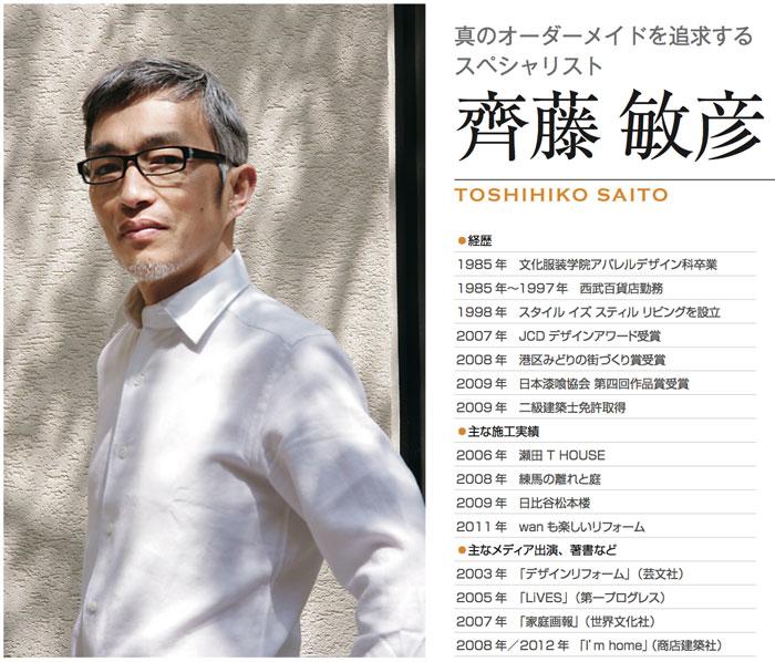 齊藤 敏彦 経歴