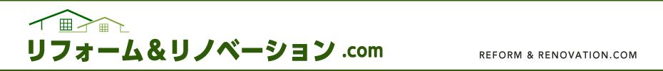 リフォーム&リノベーション.com