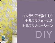 DIY~セルフリフォーム& セルフリノベーション